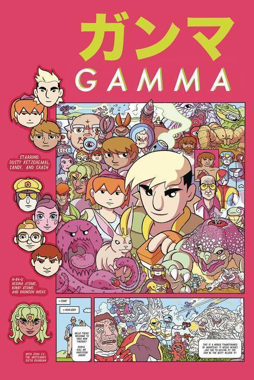 Dark horse comics gamma 20180701